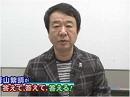 【青山繁晴】戦後日本への怒り、インテリジェンスと歴史観[桜H25/11/22]