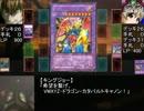 【怪獣戯王】7-A