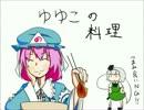 【ニコニコ動画】[東方アレンジ]ゆゆこの料理[ゴーストリード]を解析してみた