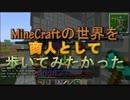 【MineCraft】商人として歩いてみたかった