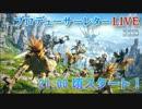 FF14 第10回プロデューサーレターライブ 1/8