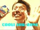 COOLI SHU-ZONE