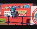 【動くと】ミクダヨーさんオンステージ@ゆるキャラさみっと【可愛い】