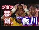 【緊急速報】香川もビックリ、ジダンに懲役判決!!【追悼動画】