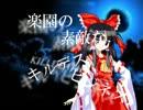 【東方卓遊戯】楽園の素敵なキルデスビジネス part 0 前