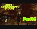 【実況】盾は甘え!二刀流の魔術師が行くダークソウル【DarkSouls】part42