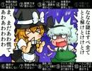 【交わる】妖魔探偵ヨーム&マリサ(前編)【幻想郷】