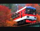 【ニコニコ動画】叡山電車で行く秋の紅葉を解析してみた