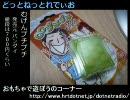 第24回 どっとねっとれでぃお ~ 動画で楽しむラジオ ~ thumbnail