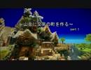 【Minecraft】山岳に交易の町を作る part1 -住居区-【ゆっくり実況】 thumbnail