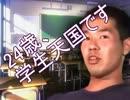 【ニコニコ動画】24歳、学生天国です。.mp4を解析してみた