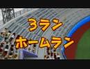 最強のバッターをつくろう!【パワプロ2012実況】part2 thumbnail