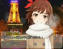 【ニコニコ動画】ちゃんみお日記R☆☆★ 「未央と駆け落ちと雪降る街」を解析してみた