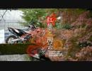 【ニコニコ動画】Touring #03 紅葉と陶芸ツーリング in 東峰村(福岡) part2を解析してみた