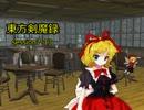 【東方卓遊戯】 東方剣魔録 session7-13 【SW2.0】