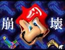 【実況】ぐにゃぐにゃマリオ64【単発】