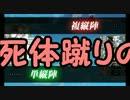 【艦これ】電ちゃんと行く!艦隊これくしょん Part.28【ゆっくり実況】