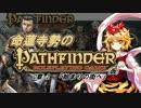 【東方卓遊戯】命蓮寺勢のパスファインダーRPG(仮)0章-2【PathfinderRPG】