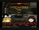【WoT】全Tier10戦車を撃破する Part8 【ゆっくり実況】 thumbnail