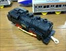 【ニコニコ動画】【プラレール】動力車の無いC12機関車を分解してみた【改造】を解析してみた