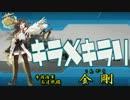 【艦これ】 コンゴウキラリ 【音MMD】