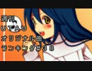 週刊UTAUオリジナル曲ランキング#38
