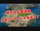 【ニコニコ動画】【標的は尖閣諸島】中国のミサイル実験場に!?を解析してみた