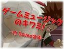 【ニコニコ動画】ゲームミュージックのキワミ! -Hi Speed合作-を解析してみた