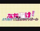 【ニコカラ】弾丸ロッケンガール《off vocal》