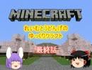 【minecraft】れいむとうどんげのゆっくりクラフト最終話【ゆっくり実況】
