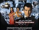 お気に入り映画音楽集 DOI 007 トゥモロー・ネバー・ダイ