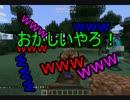 【好き勝手に】Minecraft多人数プレイ【生きたい】Part1