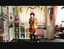 【つばめ】ギガンティックO.T.N 踊ってみますた【7変化】