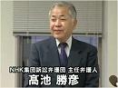 【緊急報告】NHK一万人集団訴訟控訴審報告会[桜H25/11/29] thumbnail