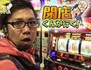 【P-martTV】閉店くんが行く!#415