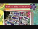 東急ハンズ池袋店でLOOPDeDOOワークショップ開催!