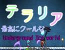 【最高にクールな】Terraria【UI】 part3 thumbnail