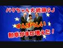 【パクちゃん大統領GJ】すんばらしい勲章が増えたニダ thumbnail