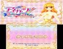 【アイカツ】めざせ!プリンセスユニット!! パート1 【2のmy princess】 thumbnail