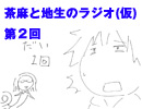 茶麻と地生のラジオ(仮)第2回 thumbnail
