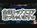 【ついに】beatmaniaIIDX SPADAで全国トッ