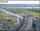 「成田空港」と鉄道 その4 「成田スカイアクセス」の開業