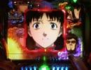 【パチンコ】CRヱヴァンゲリヲン7 Smile Model ~PART16 thumbnail