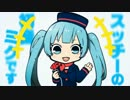 【初音ミク】 ハッピーフライトディスコ 【オリジナル曲】 thumbnail