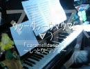 【ニコニコ動画】ウッーウッーウマウマ(゚∀゚) 「caramelldansen」を弾いてみた【パポス】を解析してみた