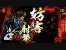 【戦国大戦】滝川さんでいける(ry その61(征8国) VS 百万一心 thumbnail
