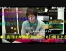 【ニコニコ動画】高田健志が久しぶりに放送やってみた。  1/2を解析してみた