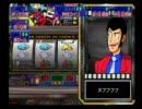 (パチスロ)ゲーム版主役は銭形 プレイ動画3(スロット) thumbnail