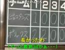 【ニコニコ動画】暗黒放送Q 野球試合紅白戦第1回戦 ポリックスVSピョコタンズ 3/4を解析してみた