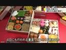 和食やキムジャン文化など ユネスコ文化遺産登録へ